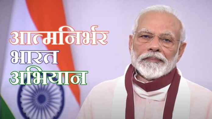 aatmanirbhar-bharat-abhiyan